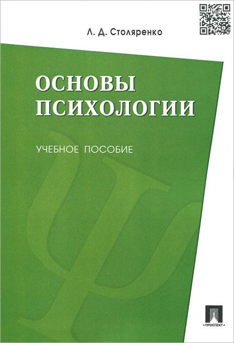 Л. Д. Столяренко Основы психологии. Учебное пособие