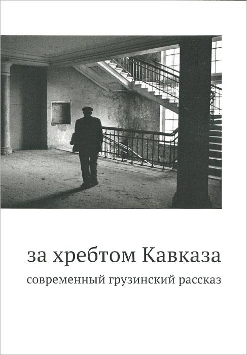 За хребтом Кавказа книги эксмо грузия