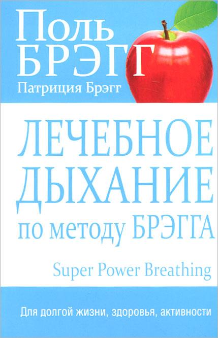 Лечебное дыхание по методу Брэгга. Поль Брэгг, Патриция Брэгг