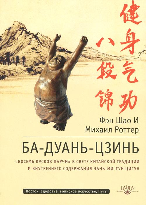 Ба-Дуань-Цзинь (Восемь кусков парчи). Фэн Шао И, Михаил Роттер