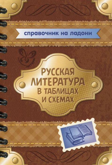 В. А. Крутецкая Русская литература в таблицах и схемах