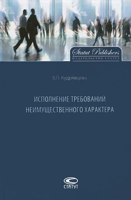 izmeritelplus.ru Исполнение требований неимущественного характера. В. П. Кудрявцева