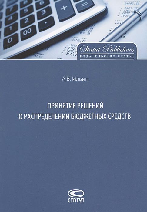 Принятие решений о распределении бюджетных средств. А. В. Ильин
