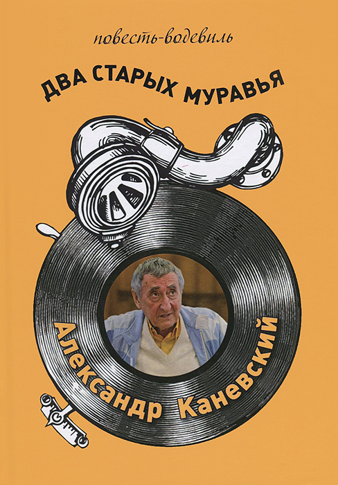 Александр Каневский Два старых муравья страна сов фантастическая повесть
