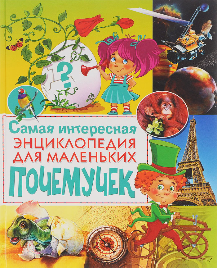 Тамара Скиба Самая интересная энциклопедия для маленьких почемучек канаван томас тело человека энциклопедия для маленьких почемучек