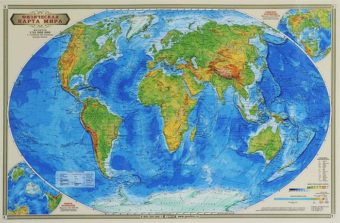 Физическая карта мира. Настенная ламинированная карта кострома настенная карта