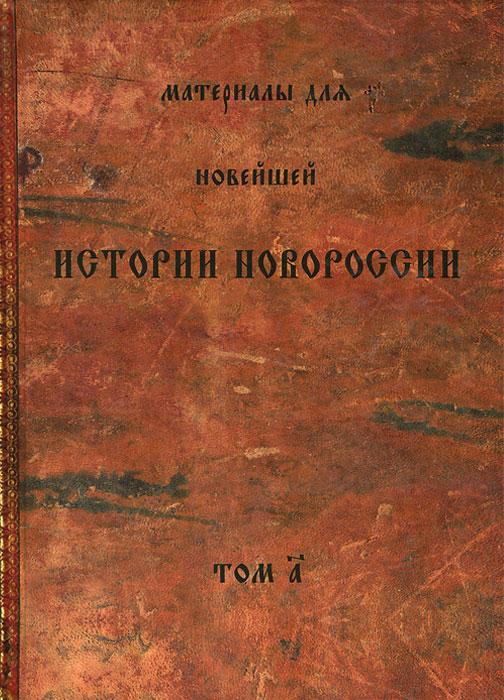 Материалы для новейшей истории Новороссии. Том 1