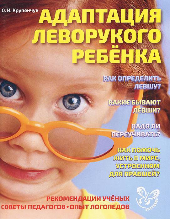 О. И. Крупенчук Адаптация леворукого ребенка адаптация леворукого ребенка