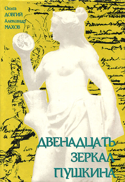 Ольга Довгий, Александр Махов Двенадцать зеркал Пушкина памяти а с пушкина