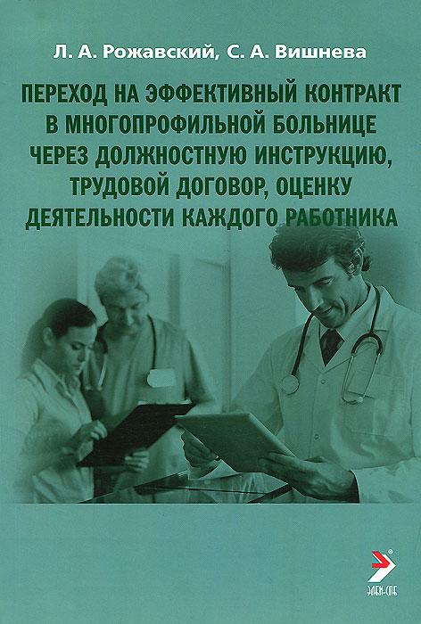 Переход на эффективный контракт в многопрофильной больнице через должностную инструкцию, трудовой договор, оценку деятельности каждого работника