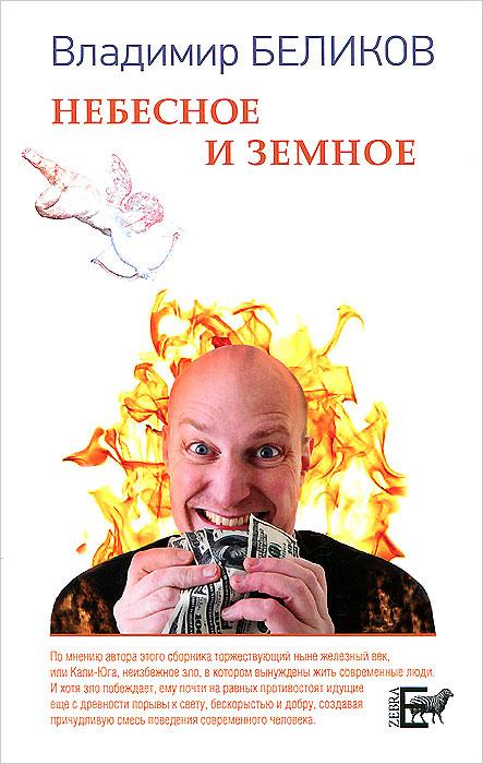Владимир Беликов Небесное и Земное