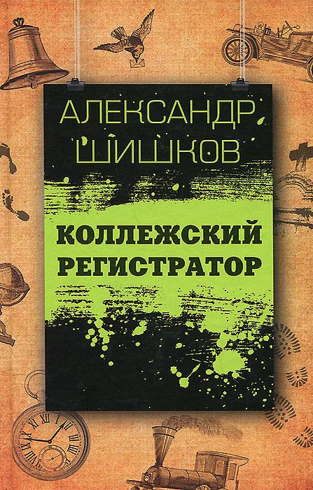 Александр Шишков Коллежский регистратор макмахон д обещай что никому не скажешь