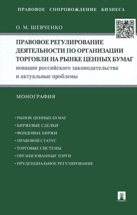 Правовое регулирование деятельности по организации торговли на рынке ценных бумаг. Новации российского законодательства и актуальные проблемы