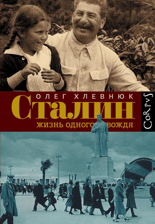 Олег Хлевнюк Сталин. Жизнь одного вождя сталин биография вождя