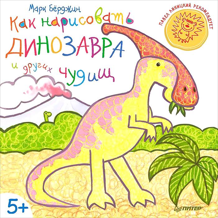 Марк Бёрджин Как нарисовать динозавра и других чудищ как нарисовать динозавра и других чудищ 5
