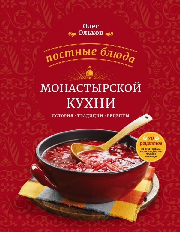 Олег Ольхов Постные блюда монастырской кухни все блюда для поста