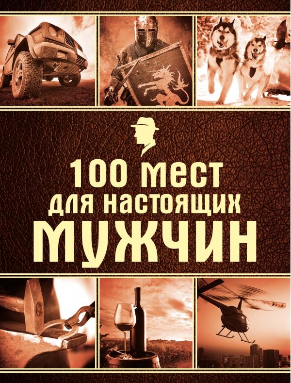 Черепенчук Валерия 100 мест для настоящих мужчин