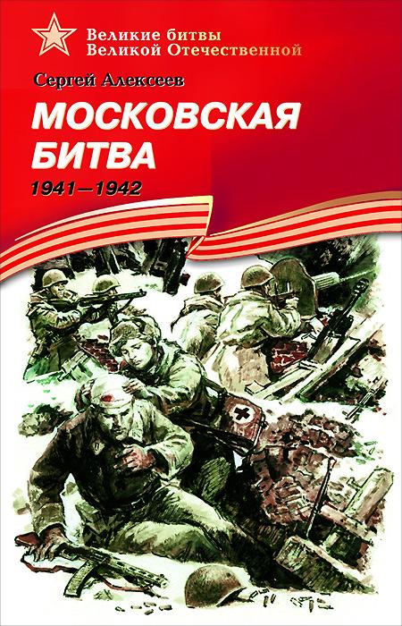 Сергей Алексеев Московская битва.1941-1942 сергей алексеев подвиг ленинграда 1941 1944