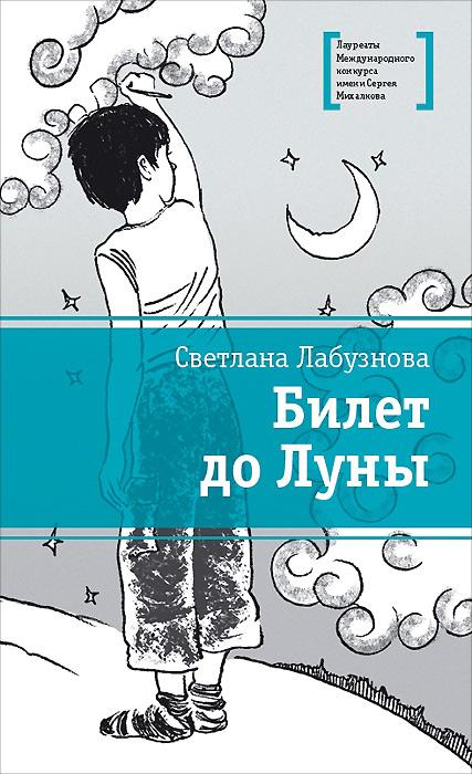 Светлана Лабузнова Билет до Луны