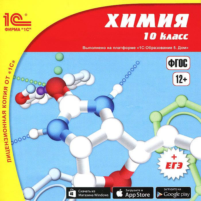 1С:Школа. Химия, 10 класс