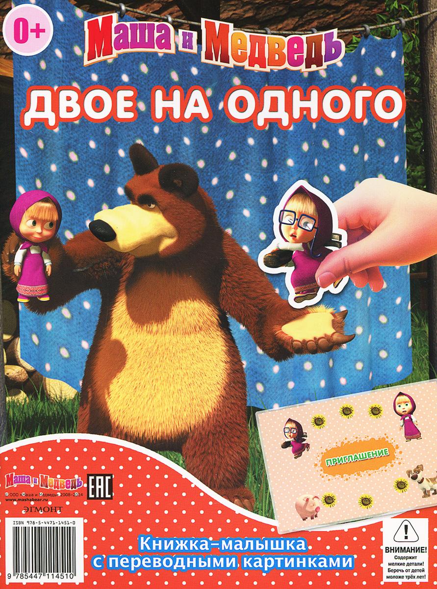 Маша и Медведь. Двое на одного. Сказка на ночь эгмонт минни кпк 1419 книжка малышка с переводными картинками