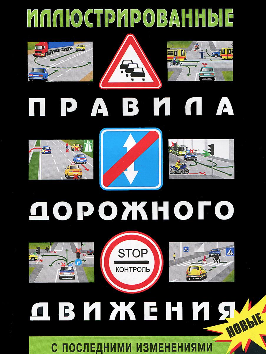 Иллюстрированные Правила дорожного движения. С последними изменениями