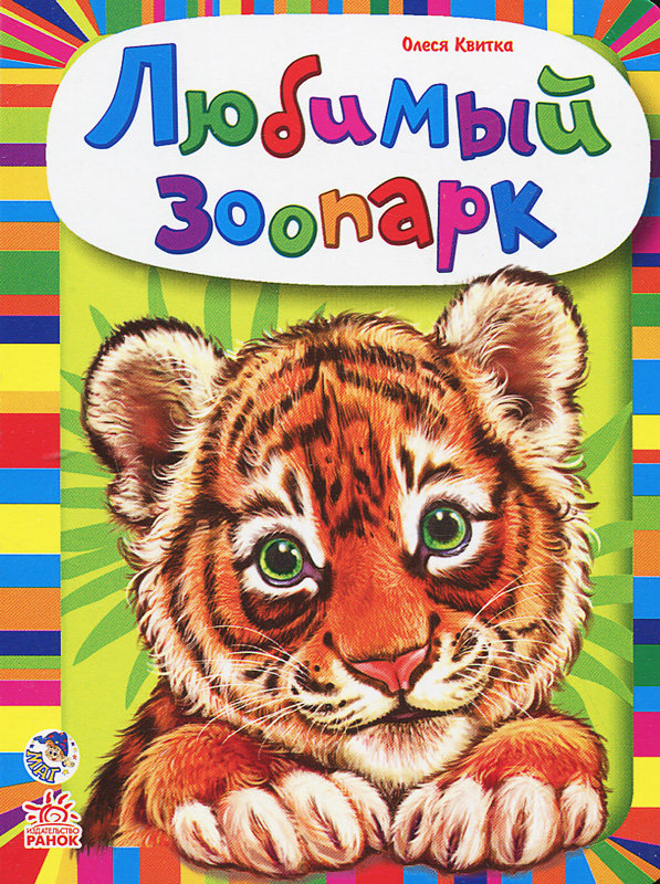 Олеся Квитка Любимый зоопарк bondibon набор животных ребятам о зверятах дикие животные 3 4 дюйма 6 шт