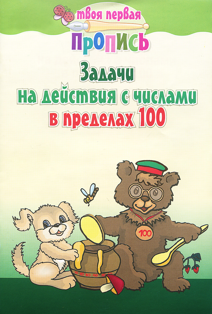 Задачи на действия с числами в пределах 100