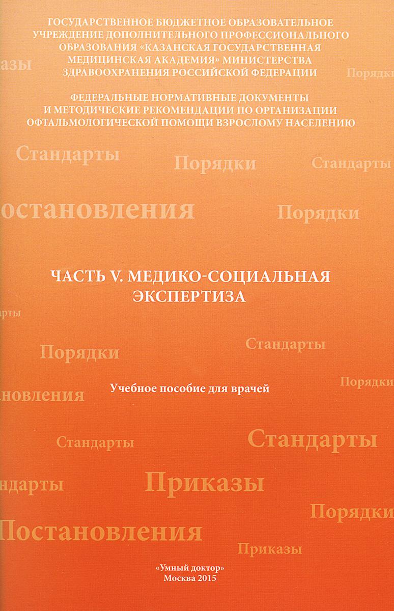 Часть 5. Медико-социальная экспертиза. Учебное пособие. А. Н. Амиров, Р. Н. Токинова, Э. И. Мингазова