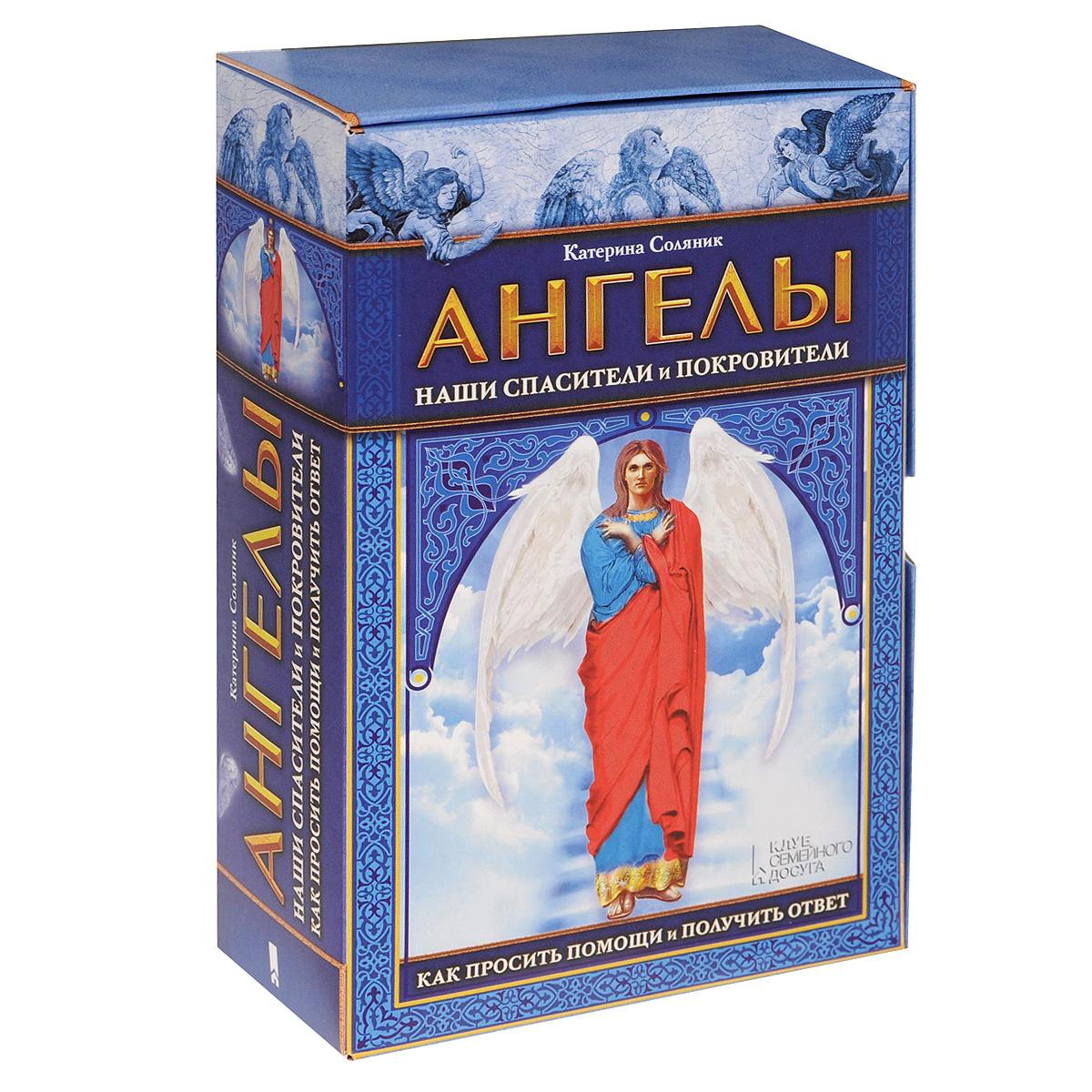 Ангелы наши спасители и покровители. Как просить помощи и получить ответ (+ колода из 36 карт). Катерина Соляник