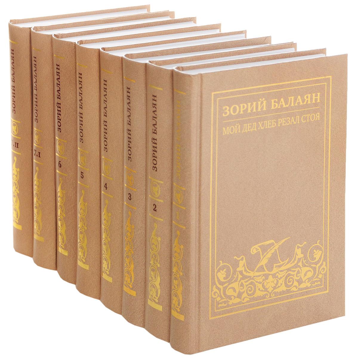Зорий Балаян Зорий Балаян. Собрание сочинений. В 7 томах (копмлект из 8 книг)