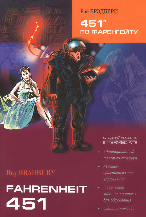 Ray Bradbury Fahrenheit 451: Intermediate / 451 градус по Фаренгейту. Средний уровень. Книга для чтения 2016 new couple hiking shoes breathable non slip outdoor sports shoes large size climbing shoes for men and women