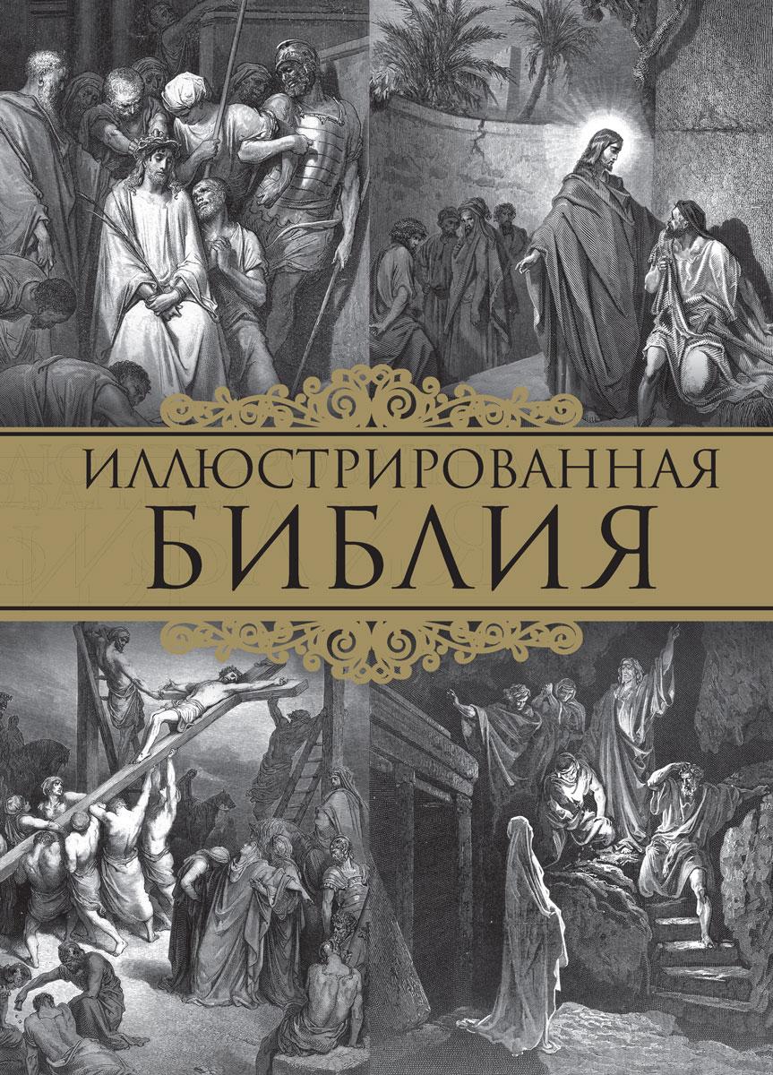 Иллюстрированная Библия. Пятикнижие Моисея библия ветхий и новый завет