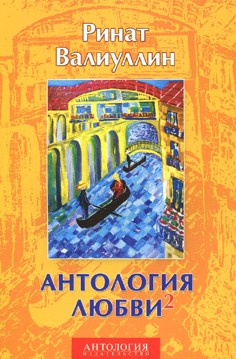 Ринат Валиуллин Антология любви-2 ринат валиуллин привязанность