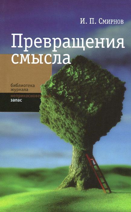 И. П. Смирнов Превращение смысла