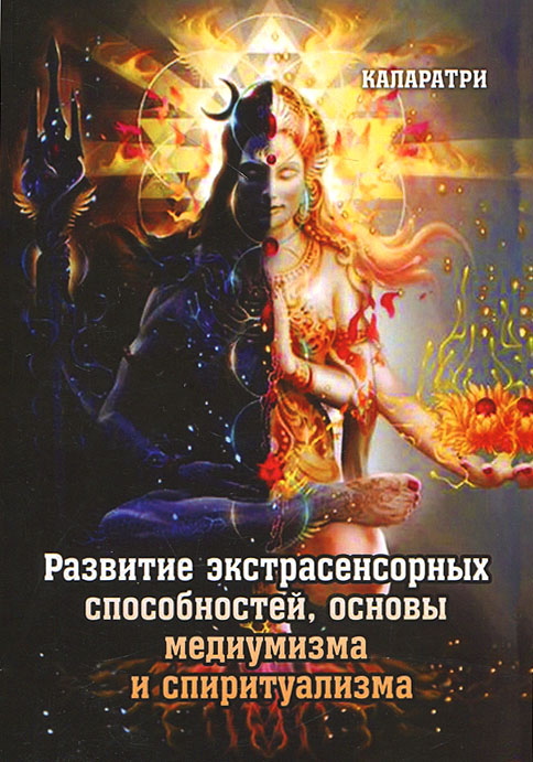 Развитие экстрасенсорных способностей, основы медиумизма и спиритуализма. Каларатри