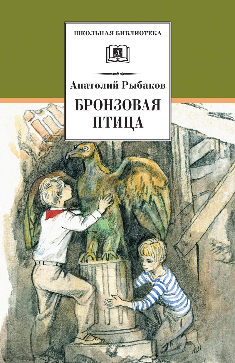 Анатолий Рыбаков Бронзовая птица  кортик бронзовая птица выстрел а рыбаков