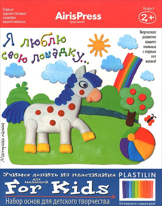 Е. А. Ульева Я люблю свою лошадку. Набор основ для детского творчества