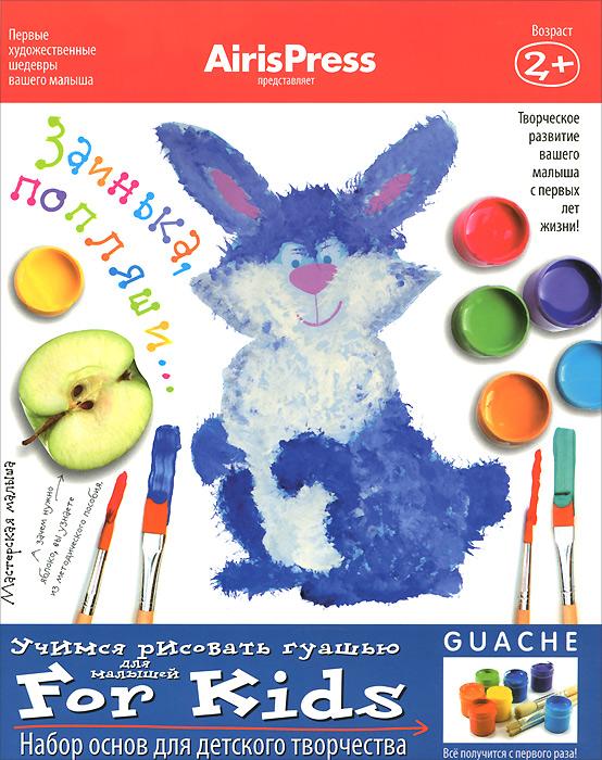 Zakazat.ru: Заинька, попляши. Набор основ для детского творчества. Е. А. Ульева