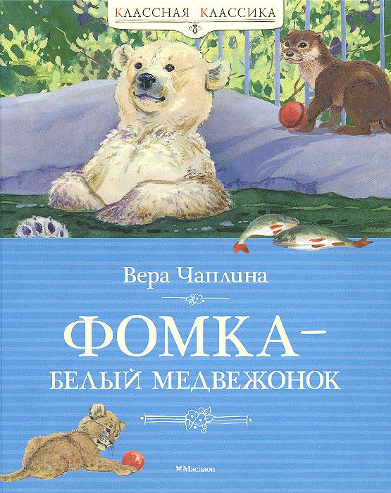 Вера Чаплина Фомка - белый медвежонок вера чаплина фомка – белый медвежонок рассказы