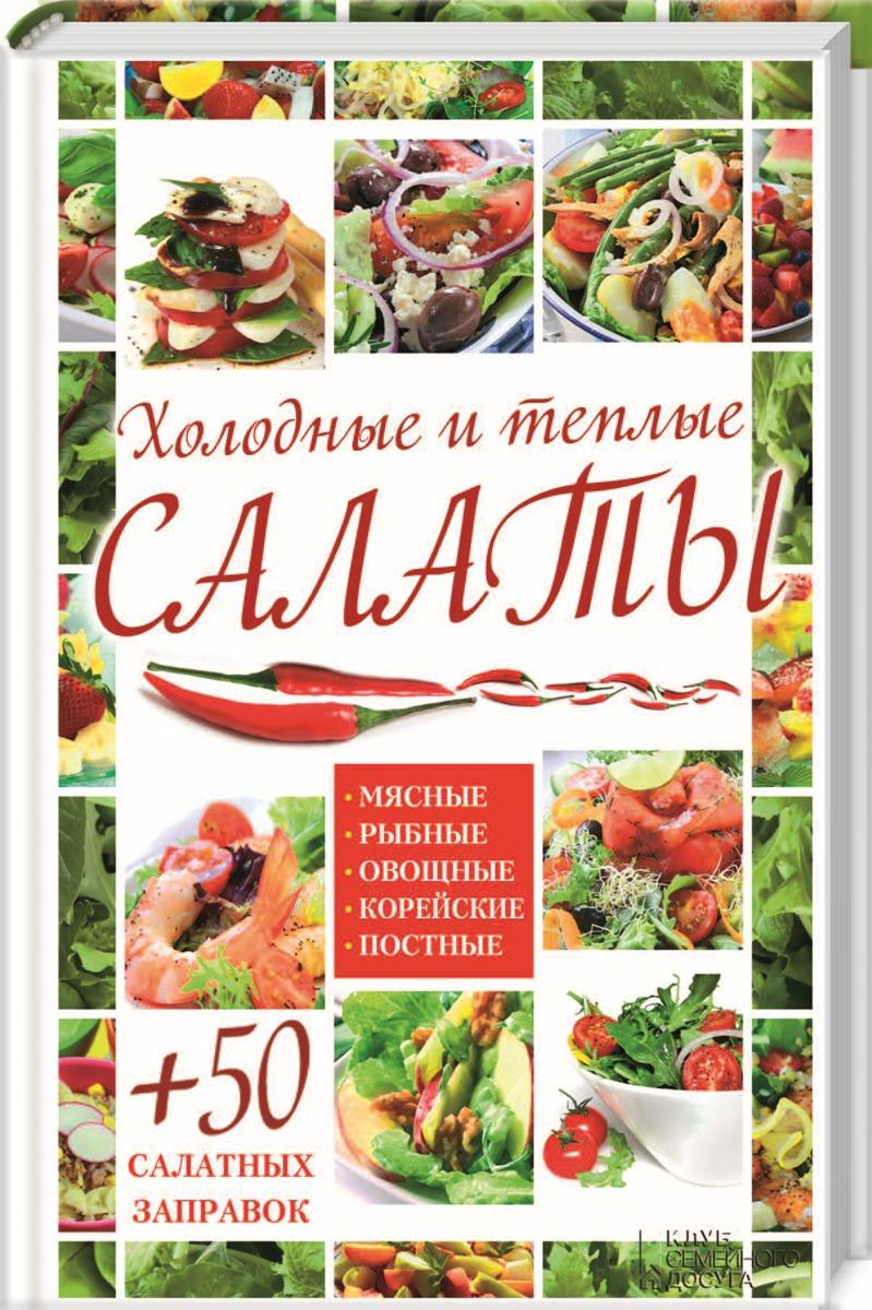 Арина Гагарина,С. Скляр Холодные и теплые салаты. Мясные, рыбные, овощные, корейские, постные + 50 салатных заправок салаты овощные мясные корейские консервированные