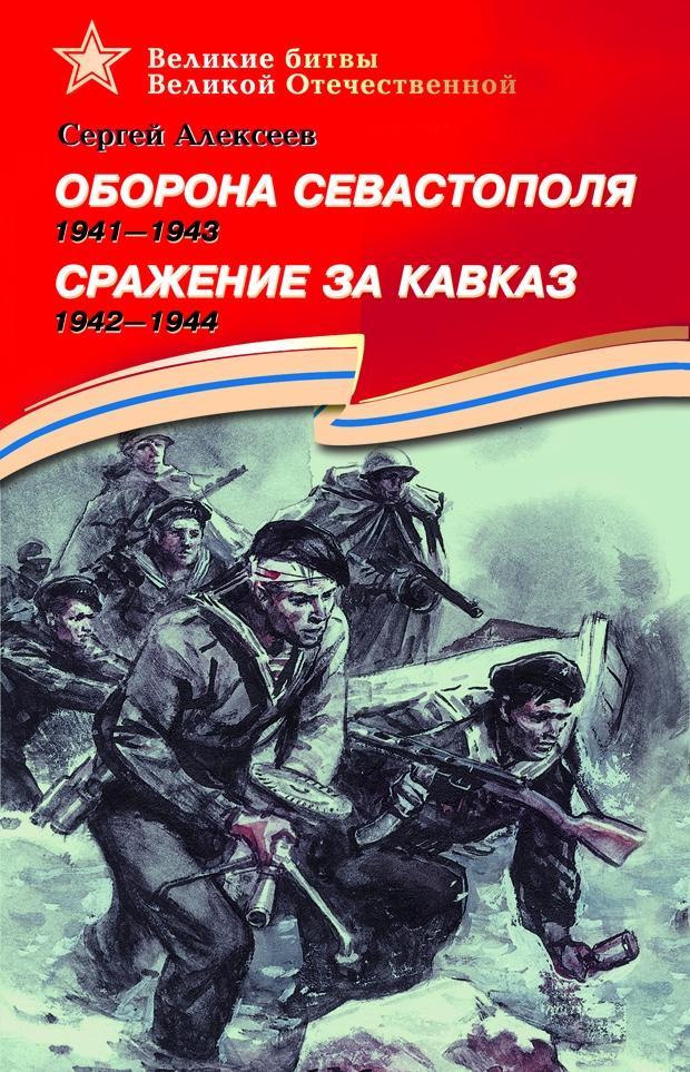 Сергей Алексеев Оборона Севастополя. 1941-1943. Сражение за Кавказ. 1942-1944 все цены