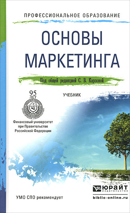 Основы маркетинга. Учебник