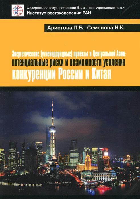 Энергетические (углеводородные) проекты в Центральной Азии. Потенциальные риски и возможности усиления конкуренции России и Китая