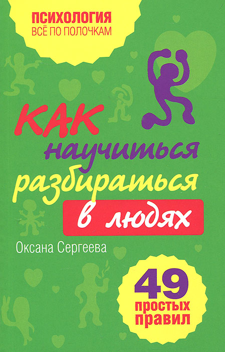 Оксана Сергеева Как научиться разбираться в людях? 49 простых правил