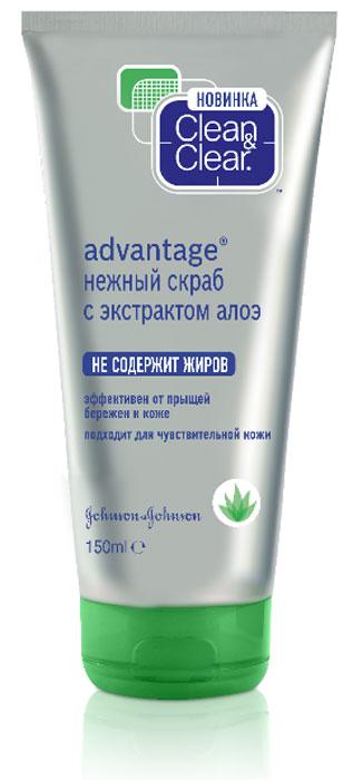 Clean&Clear Нежный скраб для лица Advantage, с экстрактом алоэ, для чувствительной кожи, 150 мл скрабы clean&clear ежедневный скраб от черных точек 150мл