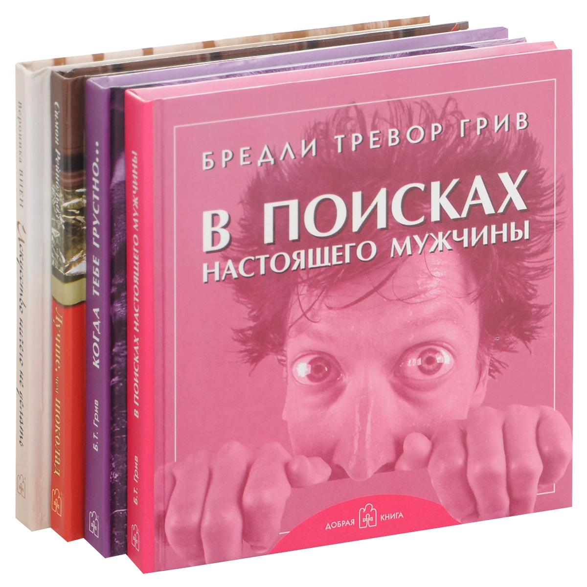 Лучшей подруге (комплект из 4 книг)