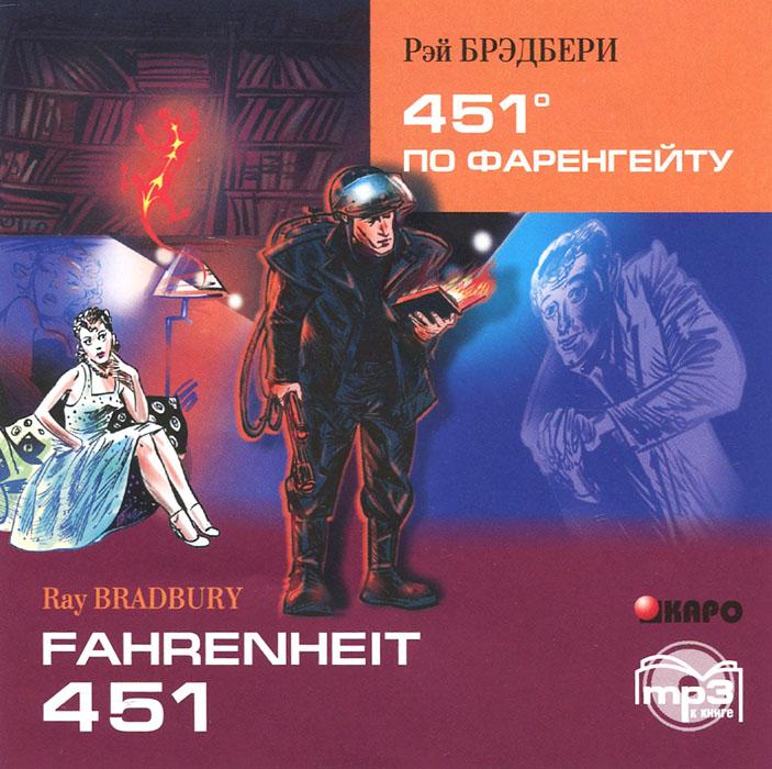 451 градус по Фаренгейту / Fahrenheit 451 (аудиокурс МР3)