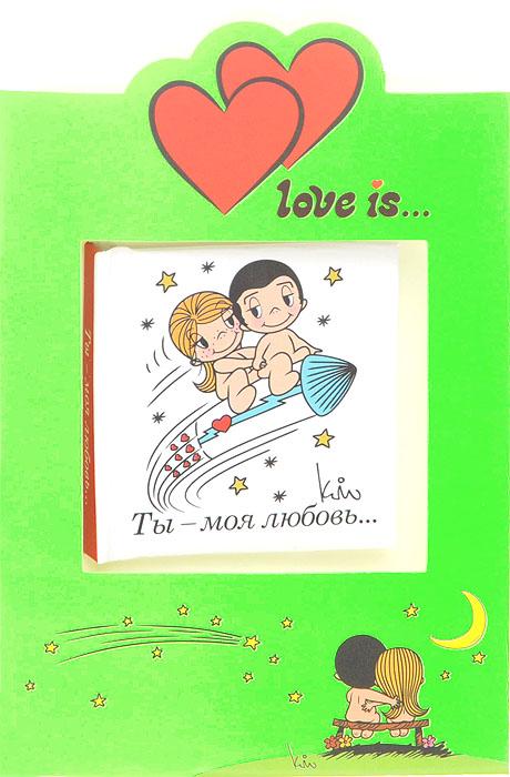 И. И. Парфенова Love is... Ты - моя любовь... (миниатюрное издание + открытка)
