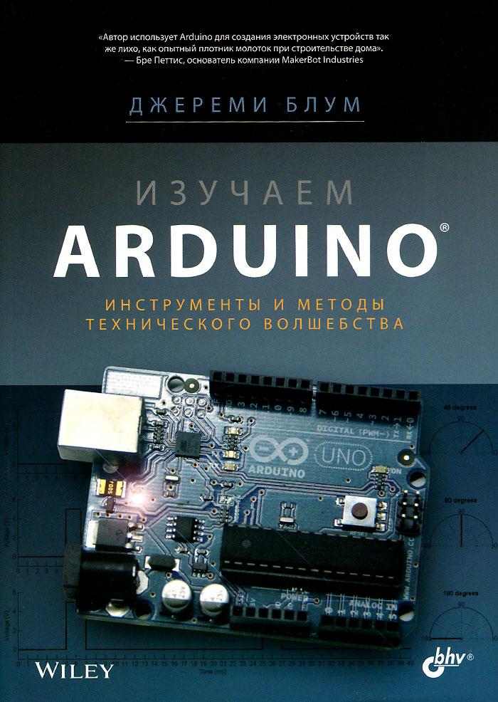 Джереми Блум Изучаем Arduino. Инструменты и методы технического волшебства tilt switch sensor module for arduino works with official arduino boards